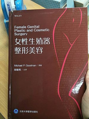 Female Genital Plastic and Cosmetic Surgery Chinese Edition